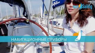 видео Навигационные приборы