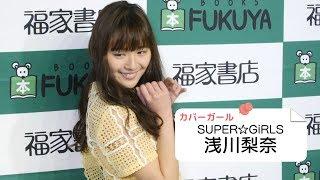 1日、都内でSUPER☆GiRLS 浅川梨奈さんのセカンド写真集「NANA」の発売記...