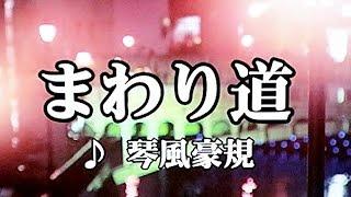 カラオケ練習用「まわり道 (琴風豪規)」
