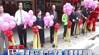 2018 07  TVBS 床的世界中和館開幕活動新聞畫面