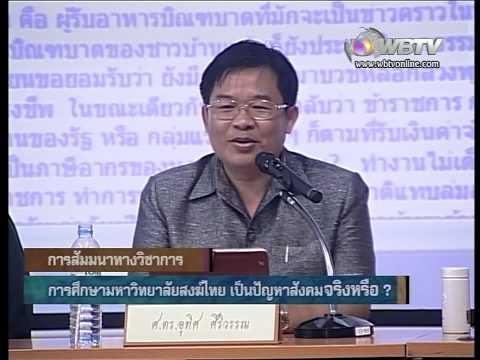 สัมมนทางวิชาการการศึกษามหาวิทยาลัยสงฆ์ไทยเป็นปัญหาสังคมจริงหรือ? ( ฉบับสมบูรณ์ )