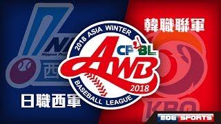 2018AWB 例行賽 ::日職西軍 -  韓職聯隊:: 2018亞洲冬季棒球聯盟 Asian Winter Baseball League 網路直播