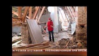 Ремонт кровли под дождем(Жителей дома на Орджоникидзе строители в дождь оставили без крыши над головой Старый шифер сняли, и дело..., 2016-04-21T15:22:56.000Z)