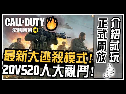 《決勝時刻 Mobile》 最新超狂20VS20大逃殺模式❗️❗️❗️ 到哪都是人~無限復活子彈槍枝保留!!!!!!