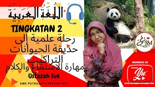 BAHASA ARAB TINGKATAN 2 KSSM- رحلة علمية إلى حديقة الحيوانات(التراكيب) – مهارة الاستماع والكلام