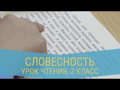 Урок чтения. 2 класс