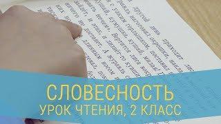 Урок чтения - 2 класс