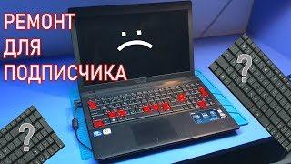 Почему не работает клавиатура на ноутбуке? ASUS X55A. Копанул слишком глубоко!