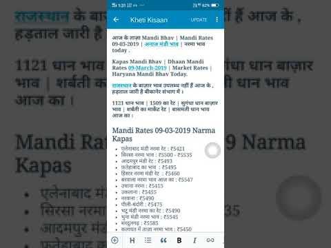 Mandi Rates 09-03-2019 // Mandi Bhav 09-March-2029 // Narma Bhav // Kapas Mandi