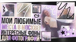 видео интересные места Москвы