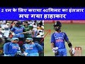 IND vs SA 2nd ODI:  kohli & Other Player Shocked when Lunch Break As India Need 2 Runs More_News 50