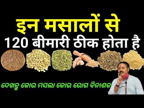 Medicinal properties of spices   Indian spices and their use by Rajiv dixit   मसाला खाने के फायदे