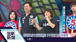 世新新聞 郭明賓成立競選總部 2千民眾力挺拼勝選