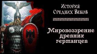Мировоззрение и культура древних германцев (рус.) История средних веков.