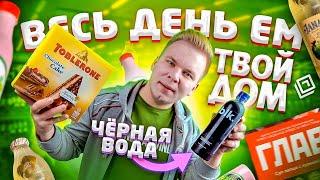 Весь день ем продукты ТВОЙ ДОМ / Самый ДОРОГОЙ Бомж обед за всю историю!