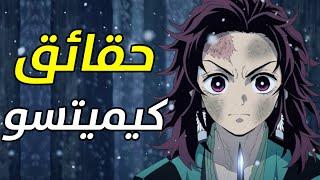 حقائق صادمة عن انمي كيميتسو نو يايبا !!! عمر تانجيرو الصادم 😱 !!
