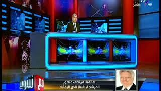 المستشار مرتضي منصور يرد علي احمد سليمان «مرتضي منصور اعظم واحد في الدنيا»