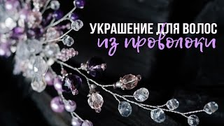Секреты Pretty You!: Гребень из проволоки и бусин ♥ Живой МК в ПИТЕРЕ