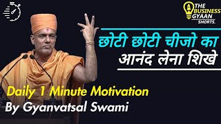 Enjoy Little Things in Life | TBG Shorts | Gyanvatsal Swami Motivational Speech (Hindi)