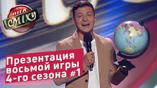 Города и страны - Презентация седьмой игры 4-го сезона Лиги Смеха 2018