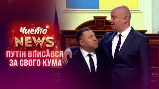 Порошенко і Медведчук роблять один одному добре - ЧистоNews 2021