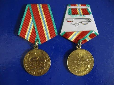 Медаль 70 лет вооруженных сил СССР 1918-1988 Medal 70 Years of the Armed Forces of  USSR