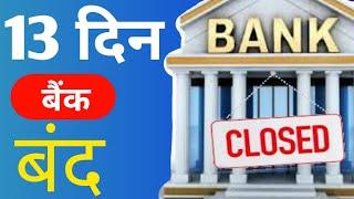 इस महीने 13 दिन रहेगा बैंक बंद |  Bank will be closed for 13 days this month ।bank closed news today