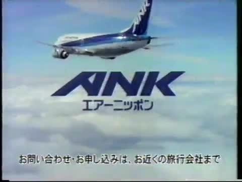 ANK エアーニッポン TVCM 1998年...