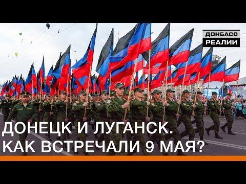 Донецк и Луганск.