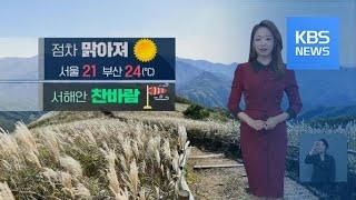 [날씨] 서해안부터 찬바람…내일 아침 서울8도 / KB…