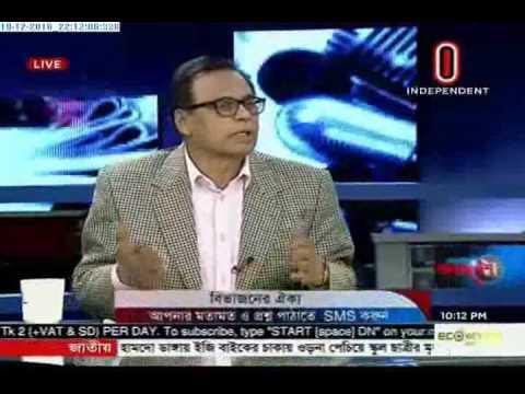 Ajker Bangladesh, 19 December 2016