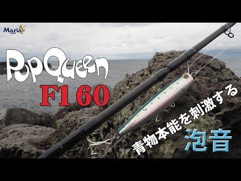 青物の本能を刺激する泡音 POP QUEEN F160 Maria