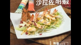 沙拉佐明蝦 | Shrimp Salad | 料理123