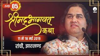 Shrimad Bhagwat Katha || Day -5 || 11-18 May 2019 || Harmu Mai…