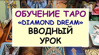 ШКОЛА ТАРО. Diamond Dream. Обучение Таро. ВВОДНЫЙ УРОК. Таро онлайн.