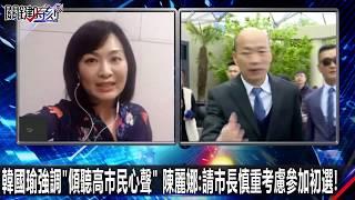 韓國瑜強調「傾聽高市民心聲」 陳麗娜:請市長慎重考慮參加初選! 0419【關鍵時刻2200精彩1分鐘】