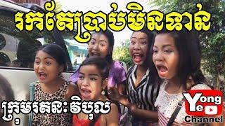 រកតែប្រាប់មិនទាន់ Stop you but not on time ពី Sweat House, New Comedy Rathanak Vibol Yong Ye
