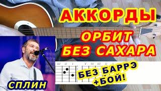 """Аккорды """"Сплин"""" """"Орбит без сахара"""" разбор на гитаре (видеоурок)."""