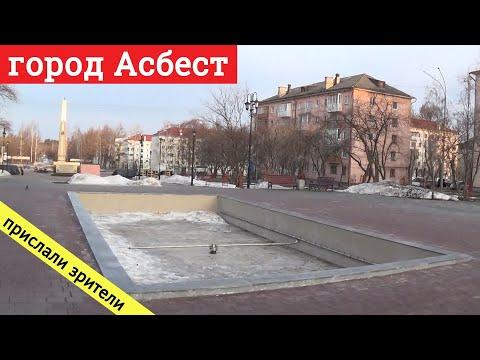 Небольшая прогулка по городу Асбест Свердловской области.