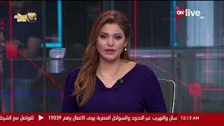 حصاد الأخبار ..الخميس 10 مايو 2018