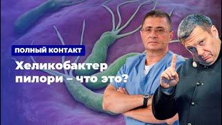 Бактерия Хеликобактер пилори – что это такое? * Полный контакт с Владимиром Соловьевым (21.11.19)