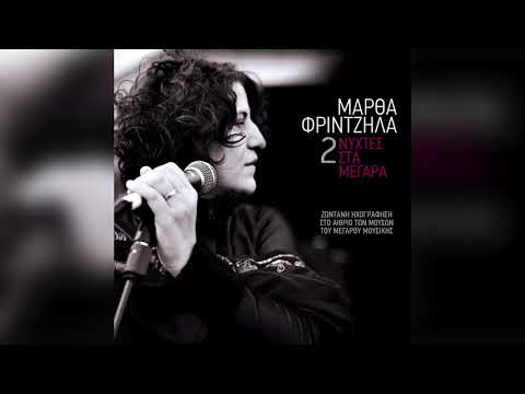 Μάρθα Φριντζήλα - Me Renda | Official Audio Release