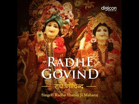 Radha Kripa Kataksha Stotra (Shri Krishna Shlokas)