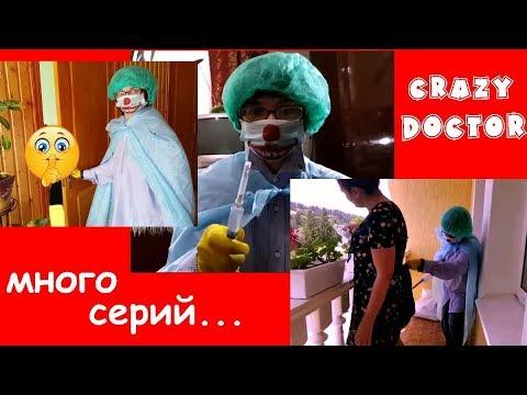 24 ЧАСА с ДОКТОРОМ УТКИНЫМ/МНОГО СЕРИЙ ПОДРЯД/Crazy Doctor