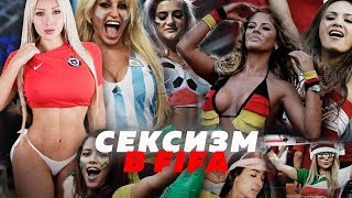 НЕТ КРАСИВЫМ ДЕВУШКАМ НА ФУТБОЛЕ! // Алексей Казаков