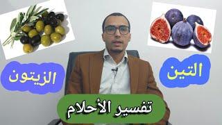 تفسير رؤية التين أو الزيتون في المنام - الشيخ فؤاد الشمالي
