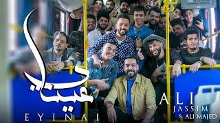 علي جاسم وعلي ماجد - عيناي (حصرياً) | 2020 | (Ali Jassim & Ali Majid - 3enay (Exclusive