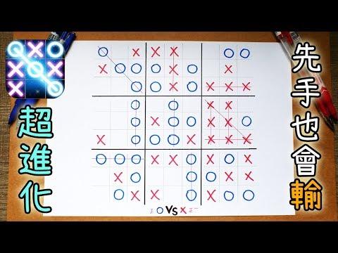 小學生瘋玩、難倒大人的「超級井字棋」遊戲玩法說明與示範~