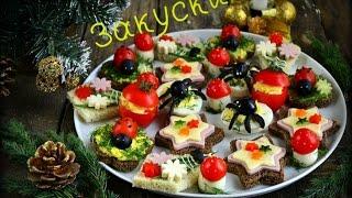 Закуски на праздничный стол ;)