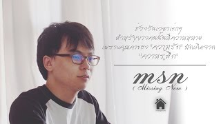 "หนังสั้น "" msn (Missing Now) "" By HOMEsPUN (official)"
